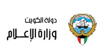 logo kuwait tv